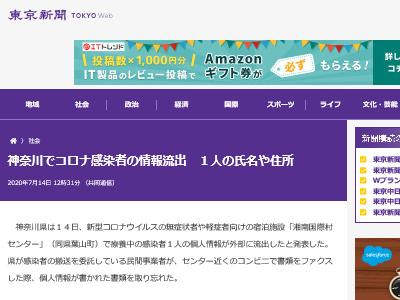 神奈川県 新型コロナウイルス 個人情報 流出 FAXに関連した画像-02