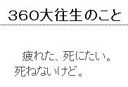 三原一郎さん