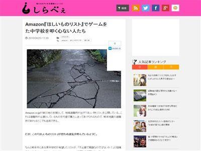 ほしい物リスト Amazon アマゾン 3DS 熊本地震に関連した画像-02