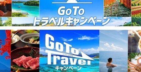 岸田首相、「GoToトラベル」の平日利用を促すように制度を見直しへ ネットでは「高齢者優遇では」など物議に
