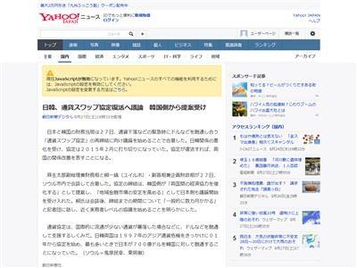 韓国 日韓通貨スワップ協定 復活に関連した画像-02