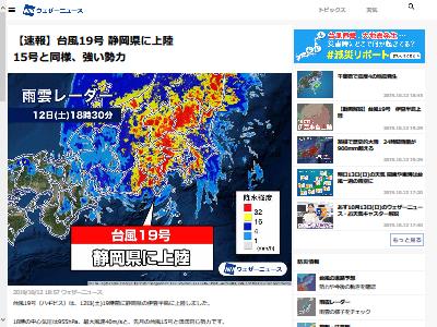 台風19号 ランクダウン に関連した画像-02