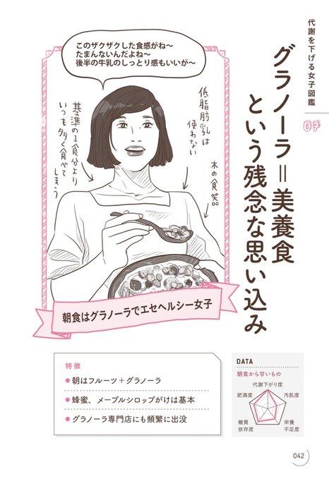 オトナ女子のための食べ方図鑑 ダイエットに関連した画像-03