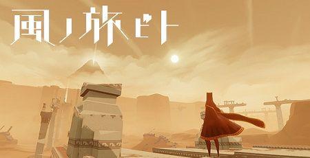 風ノ旅ビト PS4版に関連した画像-01
