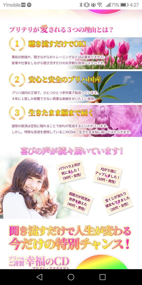 幸福のCD プリズム・アステリズム プリテリに関連した画像-03