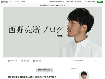 キンコン西野 西野亮廣 芸人 10万円 支援に関連した画像-02