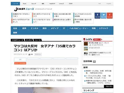 カラコン カラーコンタクト マツコ・デラックス 有吉弘行に関連した画像-02