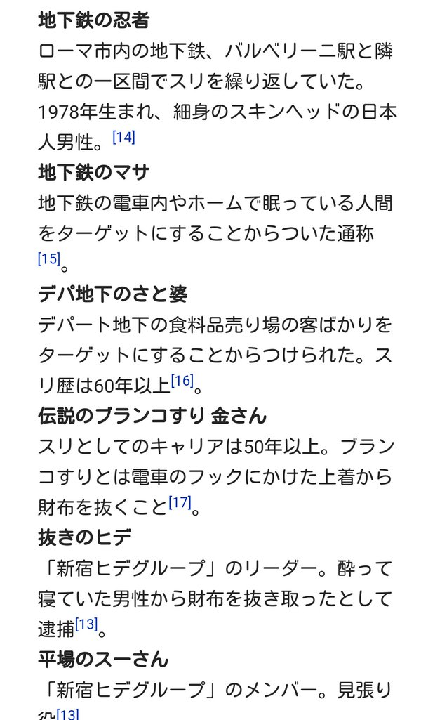 スリ師 二つ名 尻パーの吉井に関連した画像-05