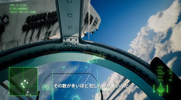 エースコンバット7 E3 PV 戦闘画面に関連した画像-15