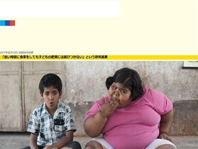 デブ 食事 太る 俗説 ウソ 20時 肥満 夕食に関連した画像-01