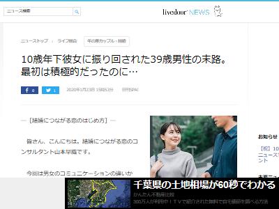カップル 恋人 お見合い 結婚 破局に関連した画像-02