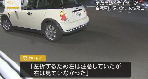 高齢者 車 事故に関連した画像-01