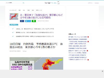 猛暑 真夏 日本 気温 気候 北海道 熱中症 に関連した画像-02