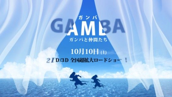 ガンバの冒険 映画化に関連した画像-01