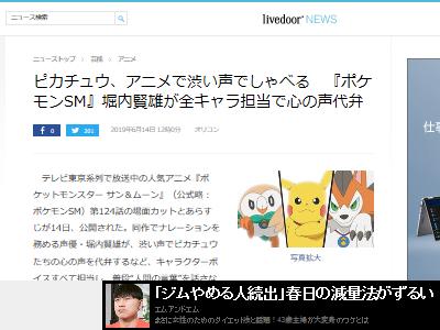 ポケットモンスター ポケモン アニポケ サン&ムーン 堀内賢雄 ピカチュウに関連した画像-02