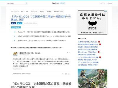 ポケモンGO 事故 報道に関連した画像-02