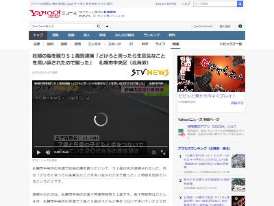 札幌妊婦腹蹴り男逮捕に関連した画像-02