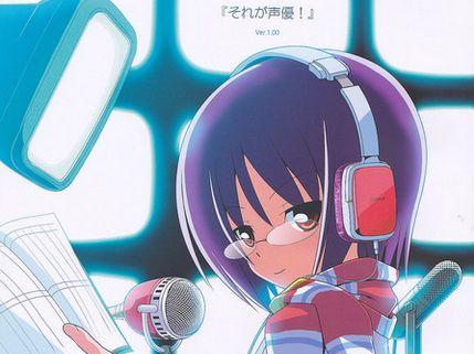 それが声優 アニメ化に関連した画像-01
