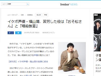 福山潤 声優 苦労した役 おそ松さん 暗殺教室に関連した画像-02