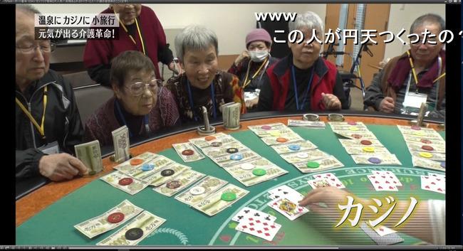 カイジ 介護施設 ペリカ カジノ 一日外出券 たんぽぽ介護センターに関連した画像-04