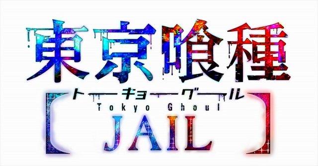 東京喰種 JAIL 石田スイに関連した画像-01