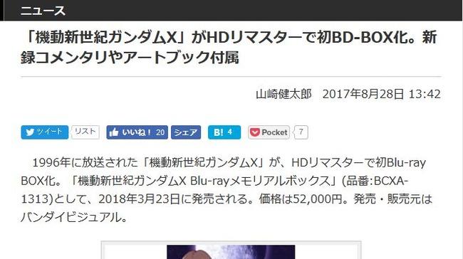 機動新世紀ガンダムX ガンダムX HDリマスター ブルーレイBOX コメンタリー 予約開始に関連した画像-02