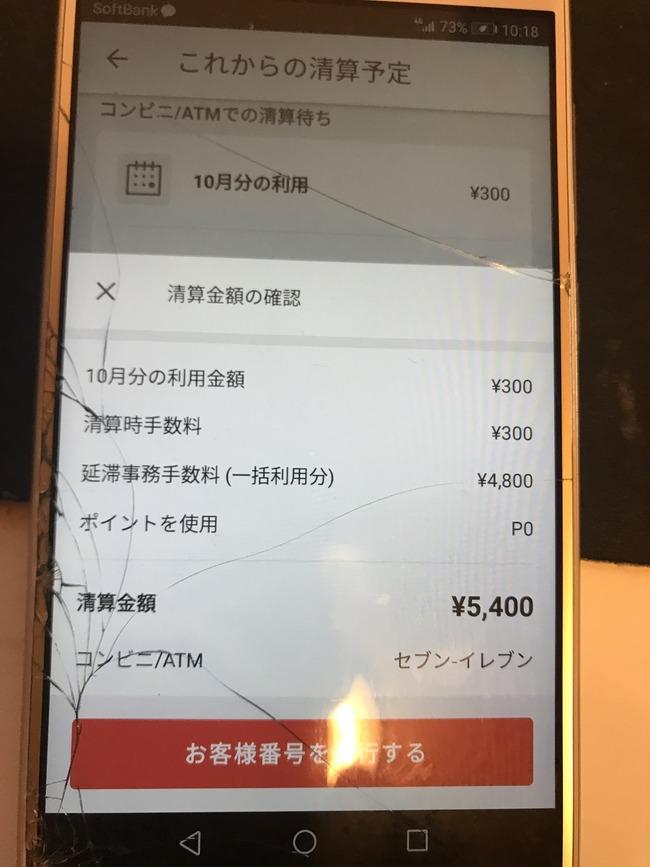 男性 メルペイ 300円 借入 一年放置 5400円 請求 違法金利 闇金に関連した画像-02