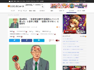 張本勲捕手バットに関連した画像-02