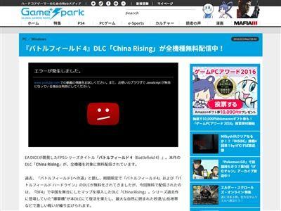 バトルフィールド4 バトルフィールド DLC China Rising 全機種 無料配信 期間限定に関連した画像-02