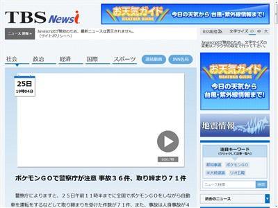 ポケモンGO 事件 事故 人身事故 警察に関連した画像-02