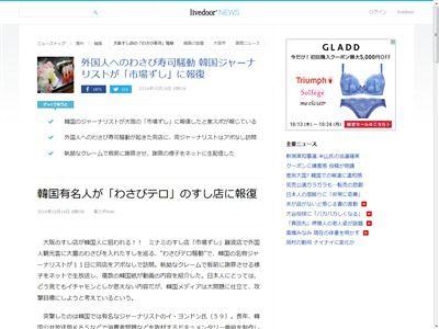 わさび 寿司 大阪 韓国人 謝罪に関連した画像-02