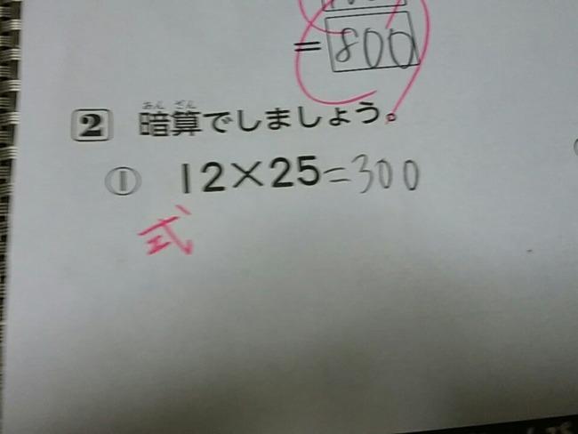 算数 理不尽 教育 問題 式 暗算 小学生 教師に関連した画像-02
