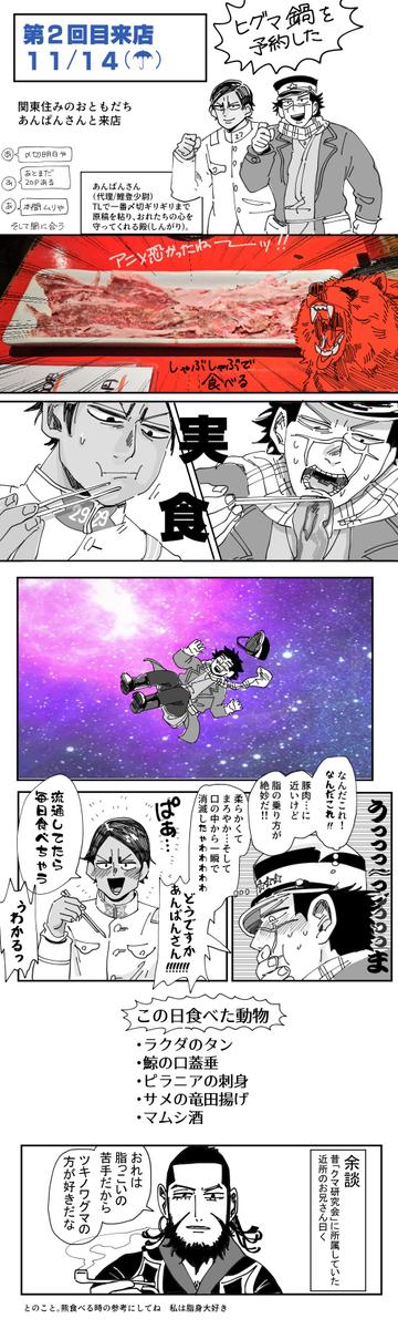 ゴールデンカムイ リス 珍獣屋 おっさんレンタルに関連した画像-03