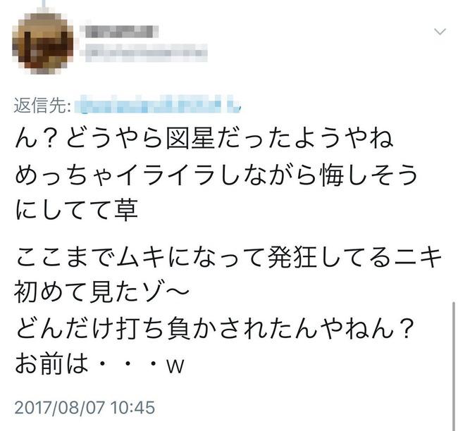 淫夢厨 ホモガキ 語録 なんJ ツイッターに関連した画像-04
