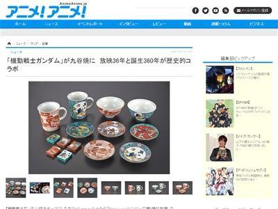 機動戦士ガンダム 九谷焼 伝統工芸 プレミアムバンダイ 箸置き 豆皿 茶碗 マグカップに関連した画像-02