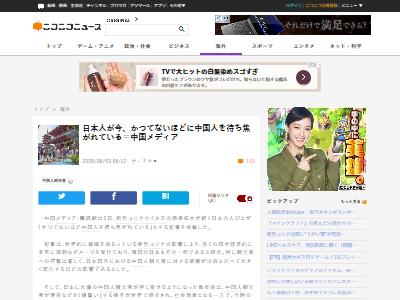 中国メディア 中国人 観光業 新型コロナウイルスに関連した画像-02