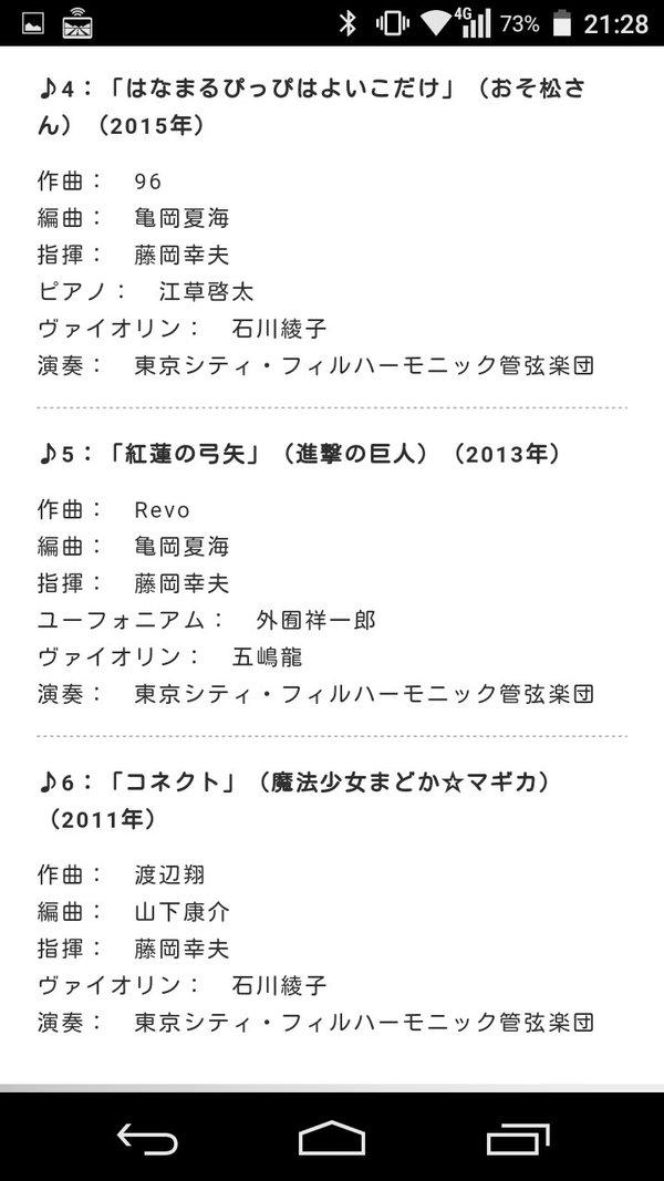 題名のない音楽会 田中公平 アニソン おそ松さん 進撃の巨人 まどマギ ユーフォ アクエリオン ワンピースに関連した画像-04
