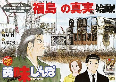 福島 美味しんぼ 鼻血に関連した画像-01