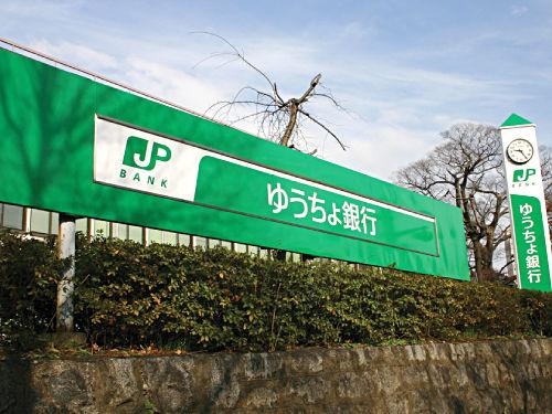 ゆうちょ 郵便局 郵便貯金に関連した画像-01
