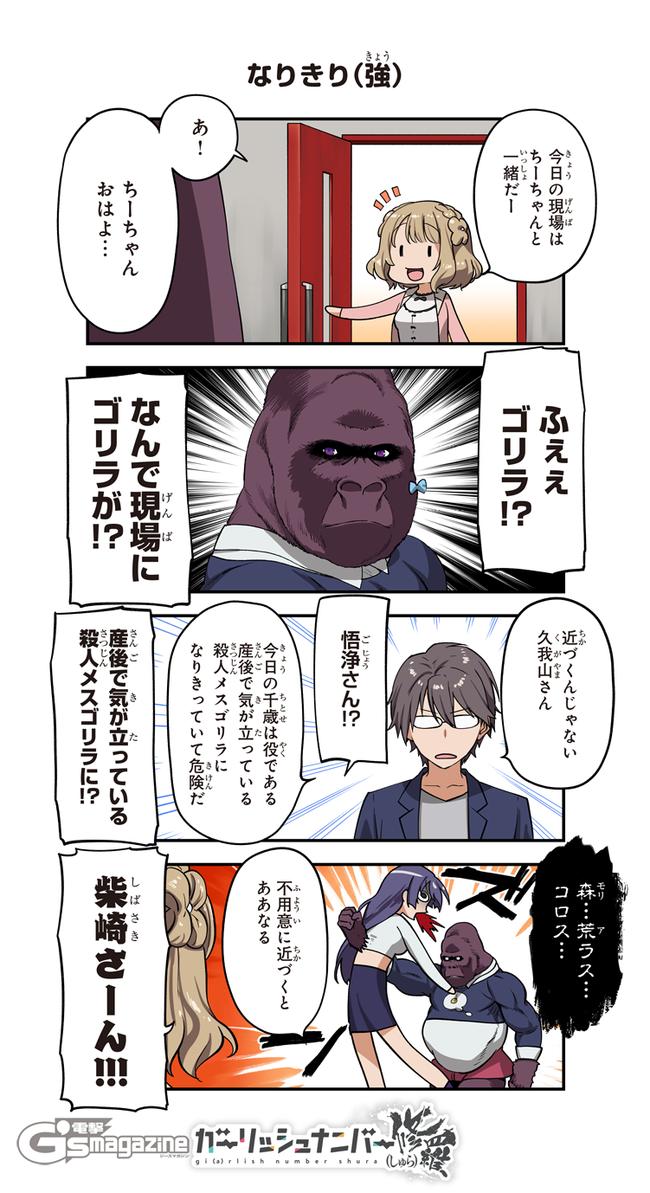 ガールッシュナンバー 修羅 アニメ化 4コマに関連した画像-09