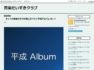 ネット 音楽オタク 選んだ ベスト 平成アルバムに関連した画像-02