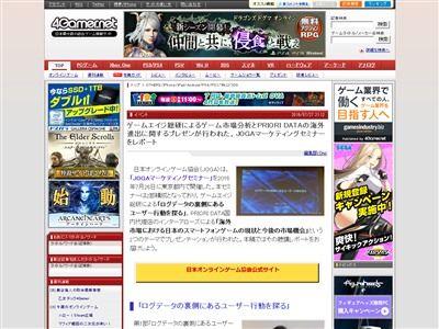 ゲーム市場 スマホゲー 日本に関連した画像-02