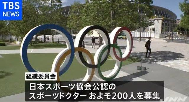 東京五輪 オリンピック 医師 医者 ボランティア 応募に関連した画像-01