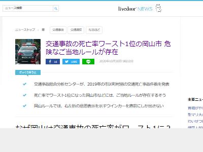 交通事故 死亡率 ワースト1位 岡山 岡山ルールに関連した画像-02