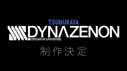 DYNAZENON制作決定に関連した画像-01