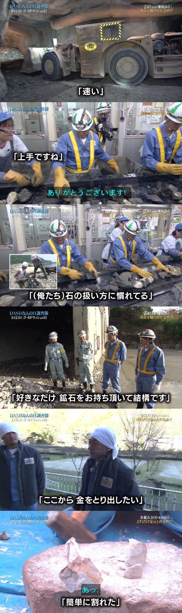 TOKIO 指輪 岩 金 鉄腕DASH!に関連した画像-03