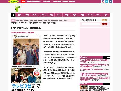 ゴチ クビ 橋本環奈 ぐるぐるナインティナイン ゴチになります!に関連した画像-02