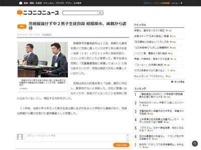 児童相談所 中学生 自殺 保護 虐待 神奈川県 相模原市に関連した画像-02