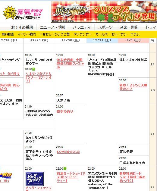 大晦日 大みそか 劇場版 ガンダムOO サンテレビに関連した画像-03