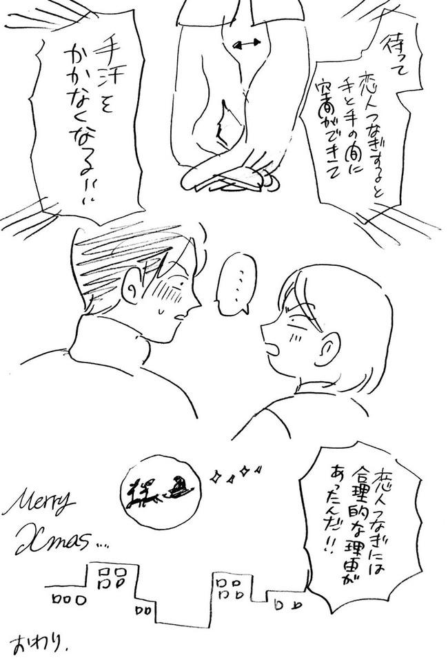 オタク 婚活 街コン 体験漫画 SSR リア充に関連した画像-54
